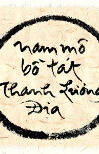 Nam mô bồ tát Thanh Lương Địa